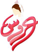 منتديات عروس